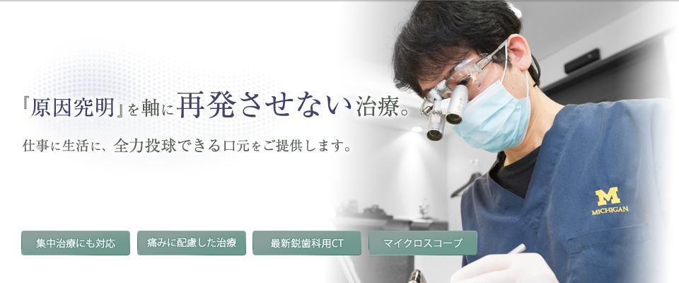 富田歯科医院 医院サイト