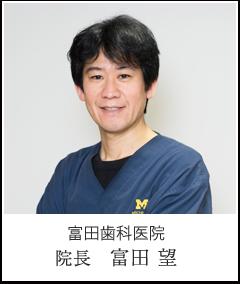 富田歯科医院 院長 富田 望