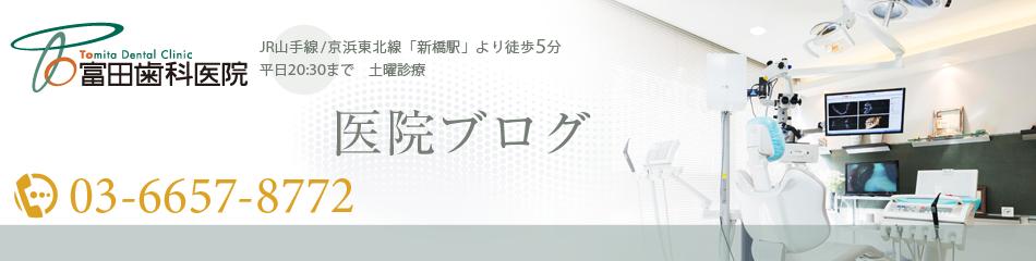 ●●●医院ブログ | 新橋の歯医者・歯科・インプラント・咬み合わせなら富田歯科医院■■■