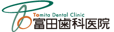 富田歯科医院 | 新橋の歯医者・歯科・インプラント・咬み合わせ